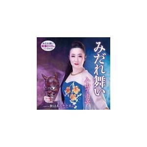 入山アキ子 CD+DVD/みだれ舞い/秋はあなたと共に 2019/5/15発売 オリコン加盟店|ajewelry