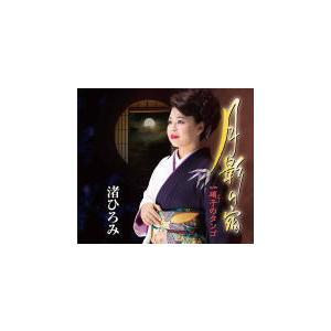 渚ひろみ CD/月影の宿 21/3/17発売 オリコン加盟店|ajewelry
