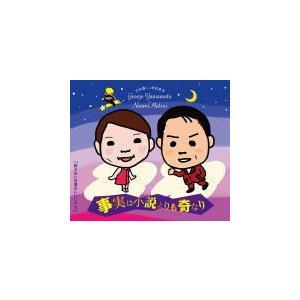 山本譲二&松居直美 CD/事実は小説よりも奇なり 21/4/21 発売 オリコン加盟店|ajewelry