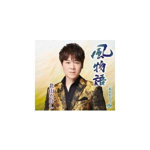 北山たけし CD/風物語 21/4/21 発売 オリコン加盟店|ajewelry