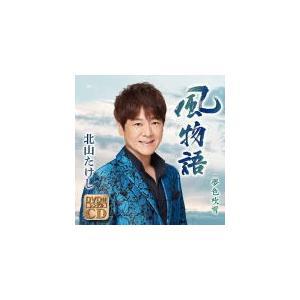 北山たけし CD+DVD/風物語(DVD付) 21/6/16発売 オリコン加盟店 ajewelry