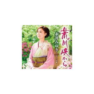 永井みゆき  CD/荒川峡から  21/6/16発売 オリコン加盟店 ajewelry