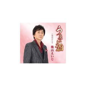 奥山えいじ  CD/うまい酒  21/6/16発売 オリコン加盟店 ajewelry