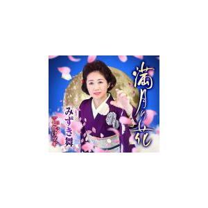 みずき舞  CD/満月の花  21/6/16発売 オリコン加盟店 ajewelry