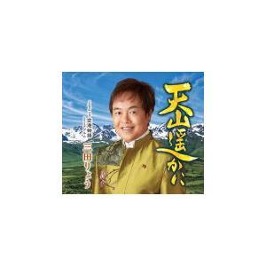 三田りょう  CD/天山遥かに  21/6/16発売 オリコン加盟店 ajewelry
