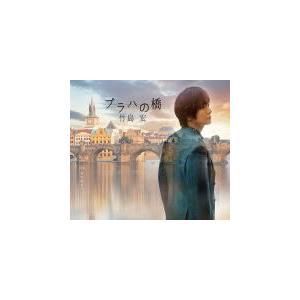 竹島宏 CD/プラハの橋 21/8/25発売 オリコン加盟店 ajewelry