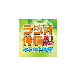 ラジオ体操 CD/ラジオ体操 第1・第2/みんなの体操 21/6/16発売 オリコン加盟店 ajewelry