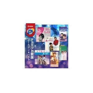オムニバス CD/ゴールデン★ベスト デュエット歌謡 21/7/21発売 オリコン加盟店|ajewelry