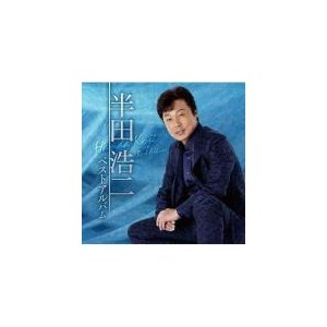 半田浩二 CD/半田浩二ベストアルバム 18/10/17発売 オリコン加盟店 ajewelry