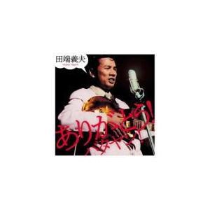 田端義夫 CD+DVD/ありがとう!バタヤン!(仮)  19/4/17発売 オリコン加盟店|ajewelry