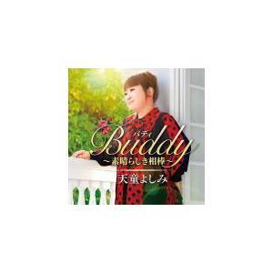 即納!天童よしみ CD/Buddy 〜素晴らしき相棒〜 21/4/21 発売 オリコン加盟店|ajewelry