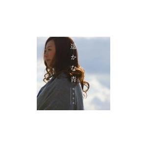 熊谷育美 2CD/遥かな青 19/3/6発売 オリコン加盟店 ajewelry