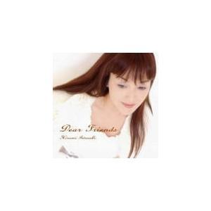 岩崎宏美 CD/Dear Friends 19/5/15発売 オリコン加盟店|ajewelry