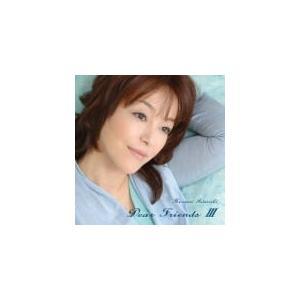 岩崎宏美 CD/Dear Friends III 19/5/15発売 オリコン加盟店|ajewelry