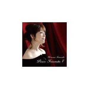 岩崎宏美 CD/Dear Friends V 19/5/15発売 オリコン加盟店|ajewelry