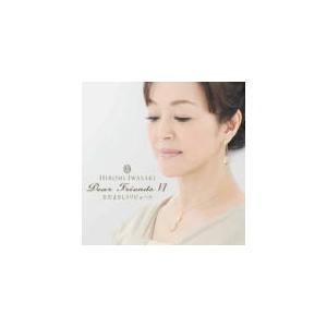 岩崎宏美 CD/Dear Friends VI さだまさしトリビュート 19/5/15発売 オリコン加盟店|ajewelry