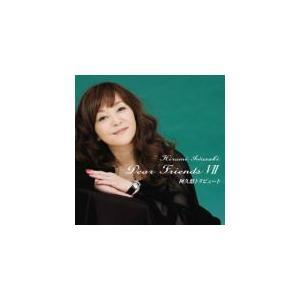 岩崎宏美 CD/Dear Friends VII 阿久悠トリビュート 19/5/15発売 オリコン加盟店|ajewelry