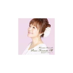 岩崎宏美 CD/Dear Friends VIII 筒美京平トリビュート  19/8/21発売 オリコン加盟店|ajewelry
