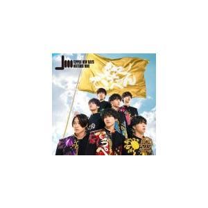 パターンC(取) 新曲B(いいKAGENにして)収録 祭nine. CD/てっぺんニューデイズ 20/3/4発売 オリコン加盟店 ajewelry