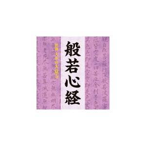 お経 CD/般若心経 21/6/16発売 オリコン加盟店 ajewelry