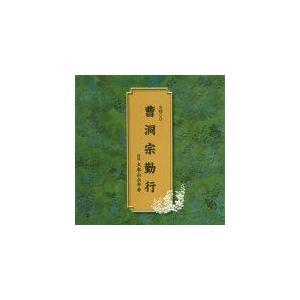 お経 CD/曹洞宗勤行 09/9/16発売