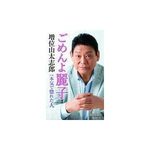 増位山太志郎 カセットテープ/ごめんよ麗子 2019/5/15発売 オリコン加盟店|ajewelry