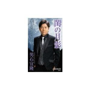 男石宜隆 カセットテープ/閨の月影 19/6/19発売 オリコン加盟店 ajewelry
