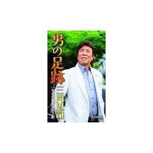 三門忠司 カセットテープ/男の足跡 19/7/17発売 オリコン加盟店|ajewelry
