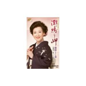 藤野とし恵 カセットテープ/潮鳴り岬 19/7/24発売 オリコン加盟店|ajewelry