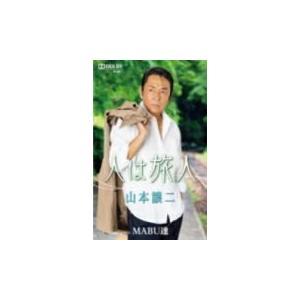 山本譲二 カセットテープ/人は旅人 19/7/25発売 オリコン加盟店|ajewelry