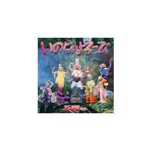 初回限定盤B(取)でんぱ組.inc CD+DVD/いのちのよろこび 19/6/26発売 オリコン加盟店 ajewelry