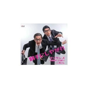 ■仕様 ・CD(1枚)  ○川崎麻世のシングル。  【ご注意】 ★ただ今のご注文の出荷日は、発売日後...