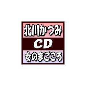 北川かつみ CD/女のまごころ/歌の坂道 19/3/20発売 オリコン加盟店|ajewelry