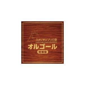 ■仕様 ・CD(2枚組) ・オールカラーブックレット(56P)付  ○スタジオジブリ設立30周年(2...