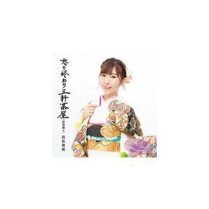 特別盤A(取) 岩佐美咲 CD/恋の終わり三軒茶屋(特別盤) 19/8/6発売 オリコン加盟店|ajewelry