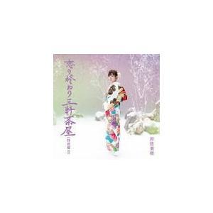 特別盤B(取) 岩佐美咲 CD/恋の終わり三軒茶屋(特別盤) 19/8/6発売 オリコン加盟店|ajewelry