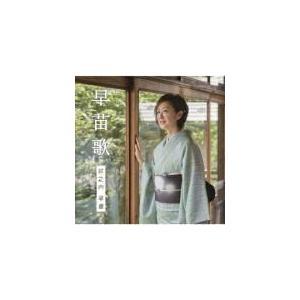 初回限定盤(取) 城之内早苗 CD+DVD/早苗歌 19/10/23発売 オリコン加盟店|ajewelry
