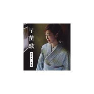通常盤 城之内早苗 CD/早苗歌 19/10/23発売 オリコン加盟店|ajewelry