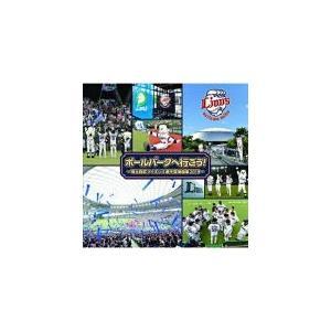 埼玉西武ライオンズ CD/ボールパークへ行こう!〜埼玉西武ライオンズ選手登場曲集2019〜 19/8/30発売 オリコン加盟店|ajewelry
