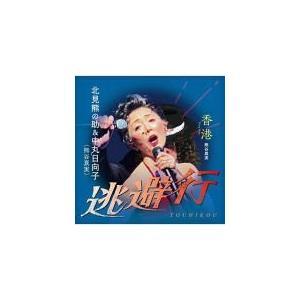北見熊の助&中丸日向子(熊谷真実) CD/逃避行/香港 20/3/4発売 オリコン加盟店 ajewelry