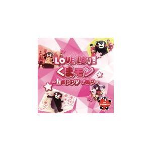 くまモンダンス部 CD+DVD/LOVE LOVEくまモン〜 happy rap 〜 21/4/28 発売 オリコン加盟店|ajewelry
