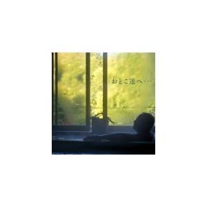 吉幾三 CD/おとこ達へ… 21/7/28発売 オリコン加盟店 ajewelry