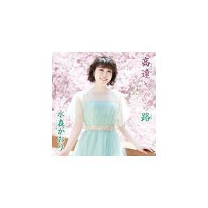 タイプC(取) 水森かおり CD/高遠 さくら路 19/7/17発売 オリコン加盟店|ajewelry