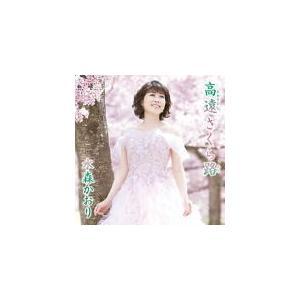 タイプD(取) 水森かおり CD/高遠 さくら路 19/7/17発売 オリコン加盟店|ajewelry