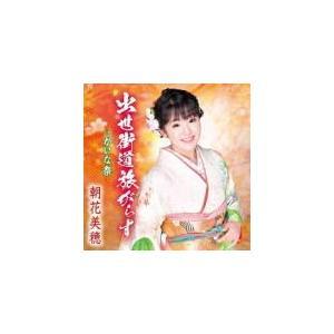 朝花美穂 CD/出世街道旅がらす 19/3/6発売 オリコン加盟店 ajewelry