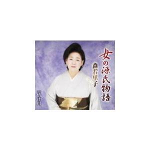 森若里子 CD/女の源氏物語 19/4/3発売 オリコン加盟店|ajewelry