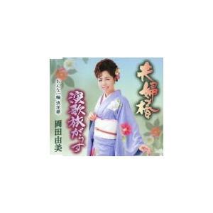 岡田由美 CD/夫婦椿 19/5/15発売 オリコン加盟店|ajewelry