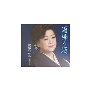 松原のぶえ CD/雨降り酒/あなただけ 19/7/3発売 オリコン加盟店|ajewelry