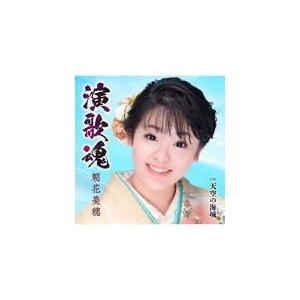朝花美穂 CD/演歌魂 20/3/4発売 オリコン加盟店 ajewelry