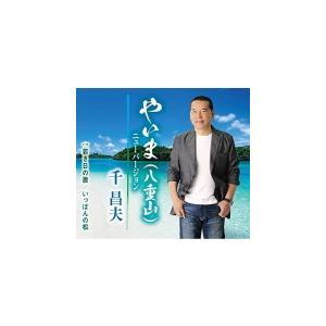 千昌夫 CD/やいま(八重山)ニューバージョン 21/7/7発売 オリコン加盟店|ajewelry